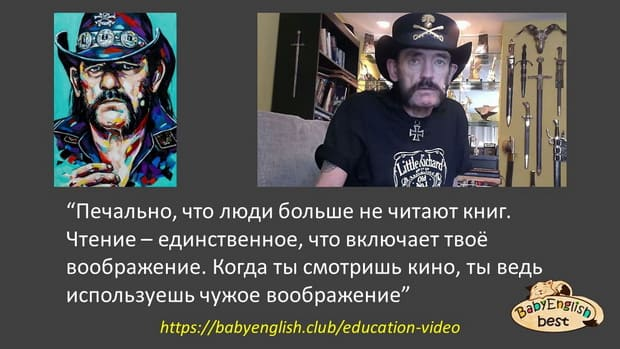 Lemmy Kilmister about reading