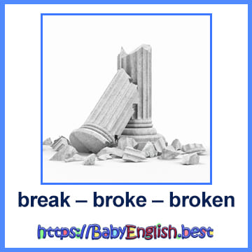 break – broke – broken